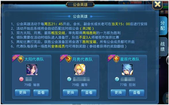 公会英雄战2.png