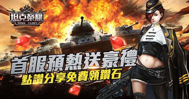 1104坦克首服預約630x330.jpg