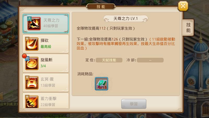 天尊技能.png