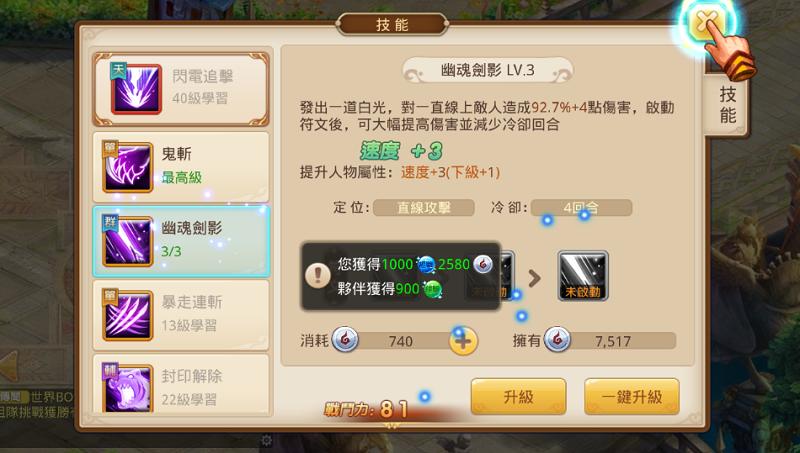 鬼泣技能.png