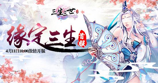 緣定三生550X288.jpg