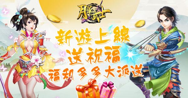 0511月華新遊上線600x314.jpg