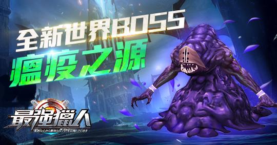 最強-新boss-540x283.jpg
