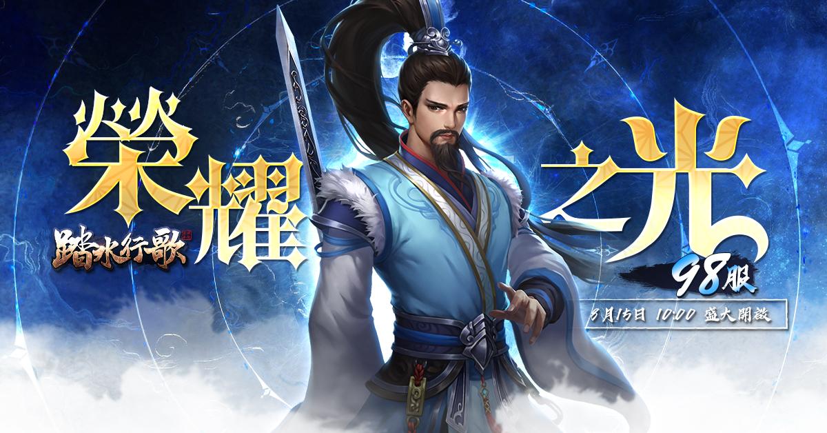 20200814-广州-踏水行歌-98服-1200x628.jpg
