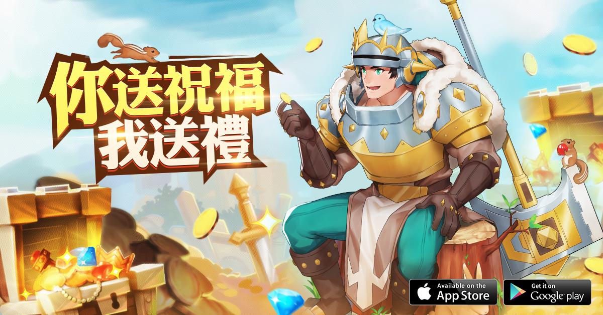 20200814-广州-圣女骑士团-你送祝福我送礼-CS-1200x628.jpg